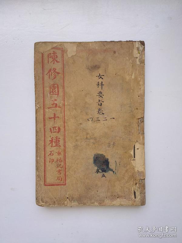 《陈修园五十种》光绪戊申年仲夏,上海章福记石印,合订本
