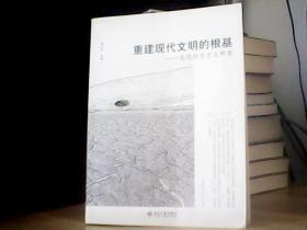 重建现代文明的根基:生态社会主义研究