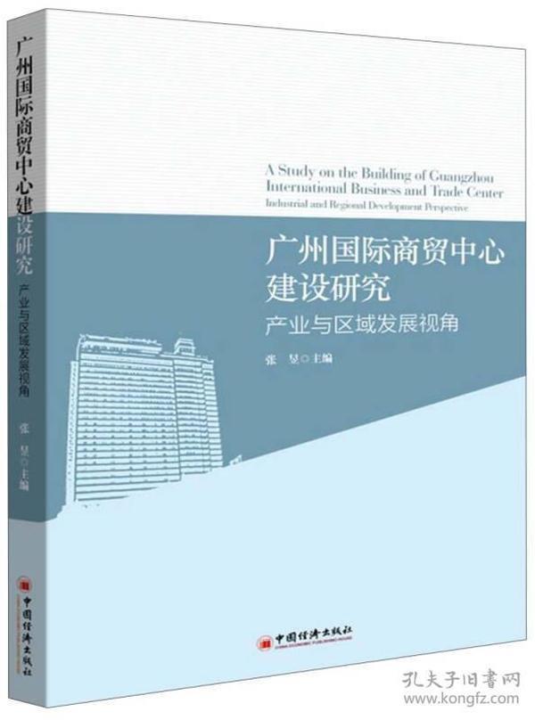 广州国际商贸中心建设研究 产业与区域发展视角