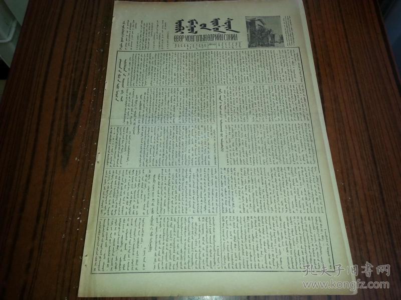 1955年6月28日《内蒙古日报》蒙文版948
