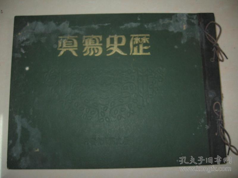 1935年 4月《历史写真》共产军大人物方志敏等遭逮捕 日满联军与蒙古红军对峙 唐生智宋培德何应钦陈调元张作中
