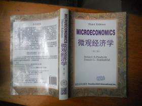 微观经济学 第三版 英文版 清华大学出版社