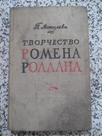 罗曼罗兰的创作 1959年出版 俄文原版书 有插图 全布面精装本