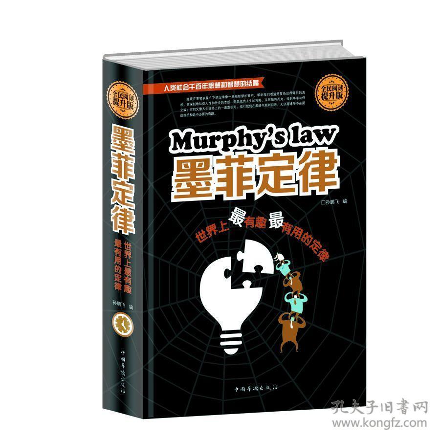 全民阅读-墨菲定律:世界上最有趣最有用的定律