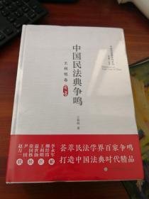 中國民法典爭鳴    王利明卷