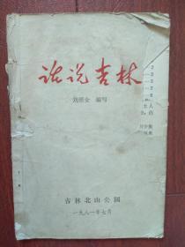 话说吉林,1981年7月,吉林市历史,文化古迹,风土人情,故事传说等,少见,(详见说明)