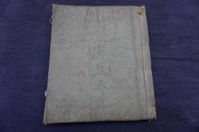 布面装风水命理写本《八字书》收录《月谈赋》《先机赋》两种