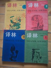 外国文学季刊-----译林1987年1、2、3、4期·(季刊全四册合售,收长篇小说《女市长传奇》《幻觉》《黄金的诱惑》《司法奇闻》,斯坦贝克、马拉默德、西村京太郎、卡萨克、瓦西里耶夫、曼佐尼、埃梅等人的中短篇小说)