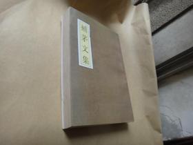 许伯健《补茅文集》 著名书法家黄君签名赠送书法家兰干武