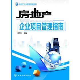 房地产企业管理攻略系列--房地产企业项目管理指南(本书以全过程