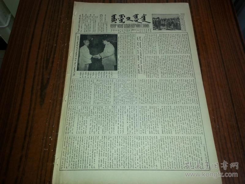 1955年6月29日《内蒙古日报》蒙文版949