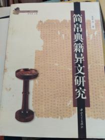 简帛典籍异文研究  02年初版包快递