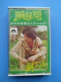 磁带 : 兰花草(刘文正)(己试听)