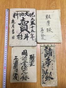 明治大正时期日本手写《账本、备忘录、诸事录》四册合售