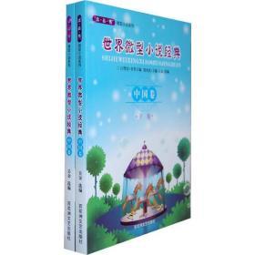 """""""读·品·悟""""微型小说系列—世界微型小说经典—中国卷(上下)"""