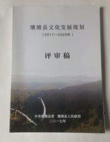 壤塘县文化发展规划(2017—2026年)评审稿