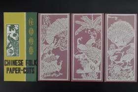 民间剪纸《孔雀》原护封 一套三张 CHINESE FOLK PAPER-CUTS 30.5*14.5CM 剪纸 又称刻纸 中国最古老的民间艺术之一 剪纸是一种镂空艺术 其在视觉上给人以透空的感觉和艺术享受