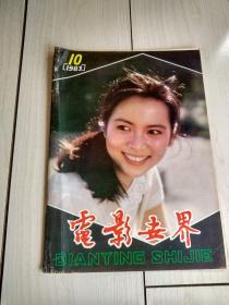 电影世界1983年4.5.7.10.11.12期【6本合售】