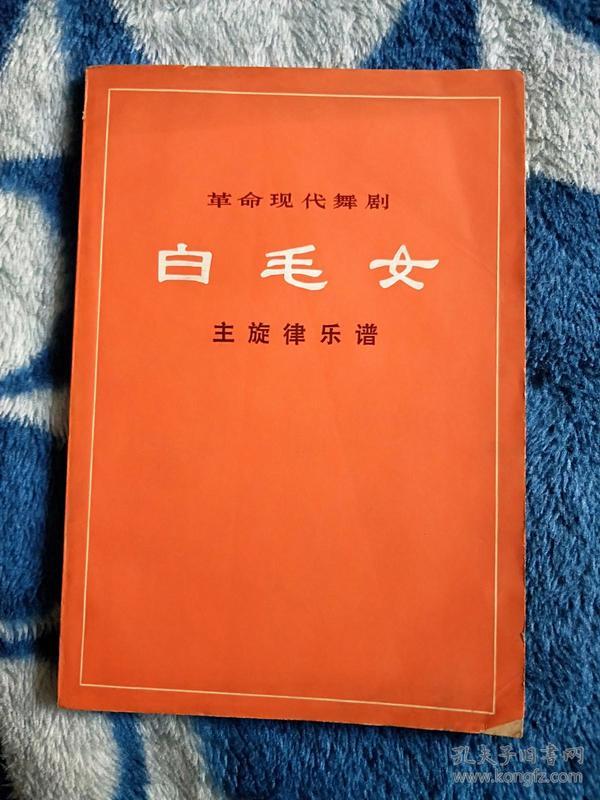 革命现代京剧主旋律乐谱+白毛女