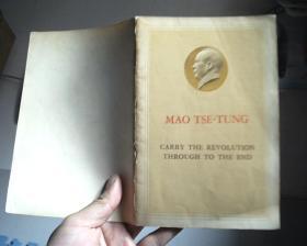 毛泽东 将革命进行到底(英文版)