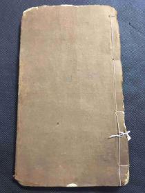 820旧抄本《居孝娶妻之律》