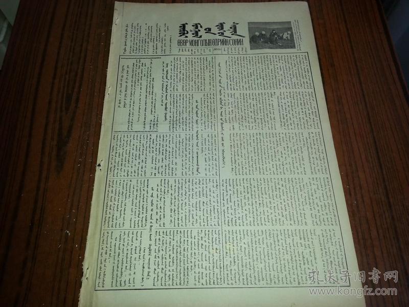 1955年6月30日《内蒙古日报》蒙文版950