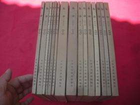 辞海试行本(2-16全)缺第一册。