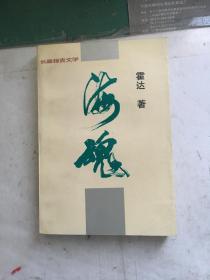 海魂(霍达签赠本,茅盾文学奖得主,一版一印)