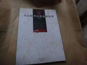 书法类】书法报书法海选精品集(2007年,九五品)