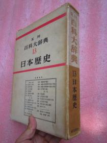 昭和37年日文原版【玉川百科大辞典】13 《日本历史》豪华布面精装、带塑封套、外有书盒、【当时一流的印刷、纸质、装帧】