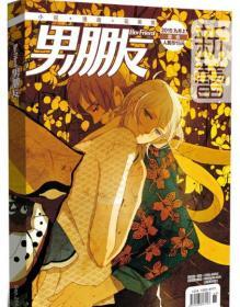 男朋友 杂志(2015年9月号)