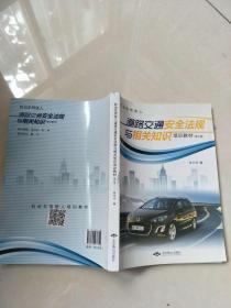 道路交通安全法规与相关知识培训教材(修订版)实物图片