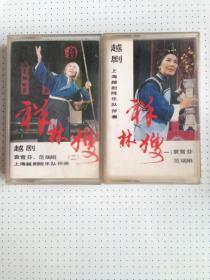 老磁带:越剧《祥林嫂1、2【2盒合售全、范瑞娟 袁雪芬等演唱】》私藏如图