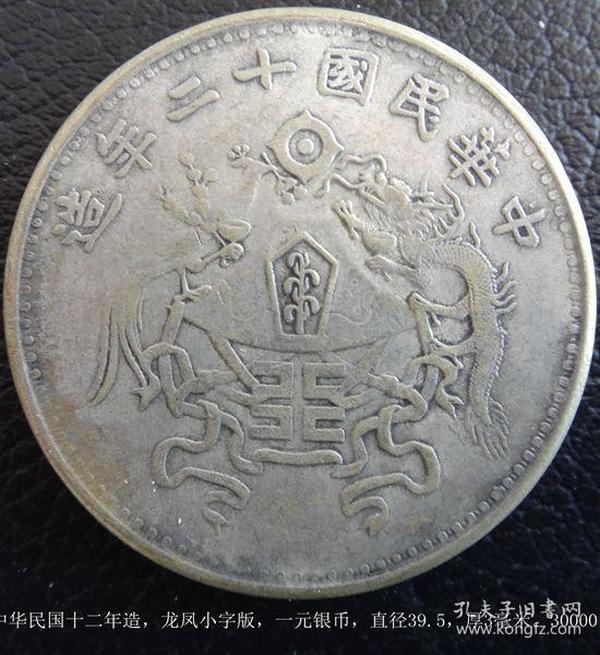 中华民国十二年造,龙凤小字版,一元银币
