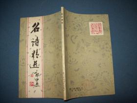 名诗精选(中国钢笔书法系列丛书)