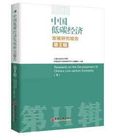 中国低碳经济发展研究报告·第2辑