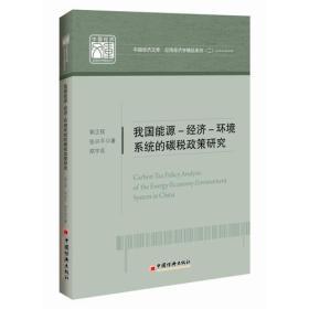 中国经济文库.应用经济学精品系列二 我国能源 经济 环境系统的碳税政策研究