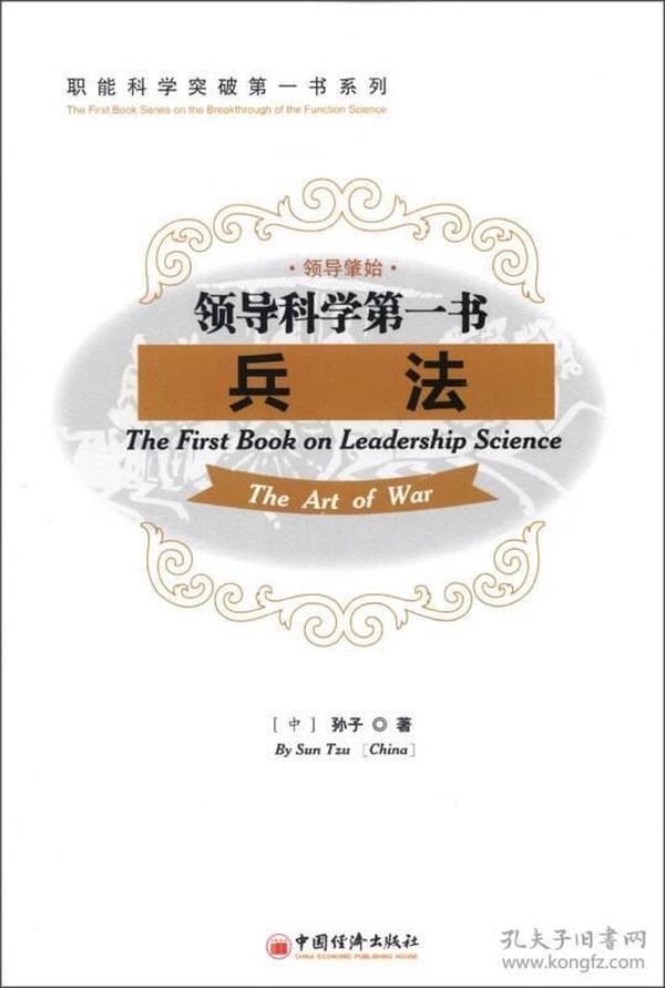 领导科学第一本兵法