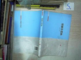圆梦中国丛书:读懂中国梦.*