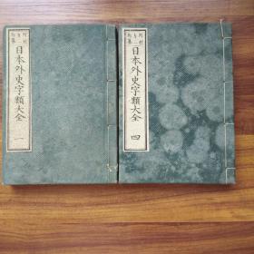 和刻本 《日本外史篡语字类大全》两册    明治25年(1892年)出版      多幅精美刻版画插图   品佳