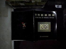 体育邮票博览:献给中华人民共和国第六届运动会