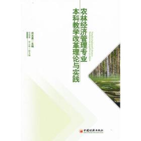 农林经济管理专业本科教学改革理论与实践