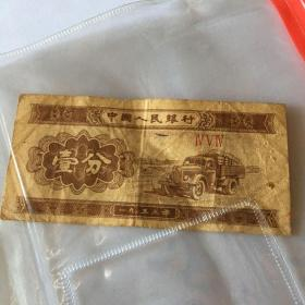 纸分币一分 454