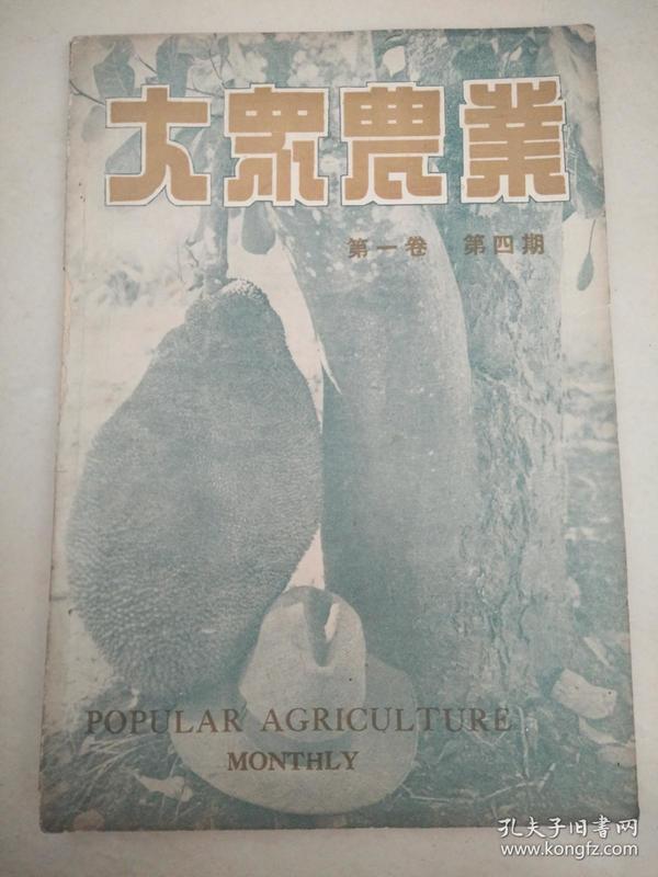 民国期刊【大众农业】第一卷第四期(1948年11月)