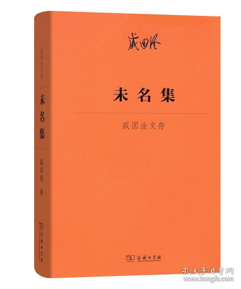 未名集——戚国淦文存
