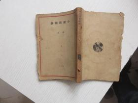 小说旧闻钞 1947