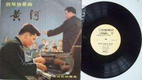 1971年录音M-905-25CM-33转黑胶密纹-乐曲《钢琴协奏曲-黄河》唱片