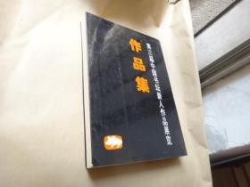 第三届中国书坛新人作品展览作品集