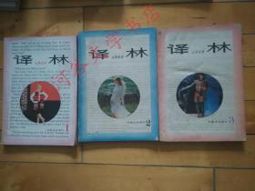 外国文学季刊--译林1988年1、2、3期·(季刊三册合售,收长篇小说《迷惘之家》《新的任命》《为了荣誉》,海登、巴克勒、布里昂、马拉默德、辛格、曼斯菲尔德等人的中短篇小说)