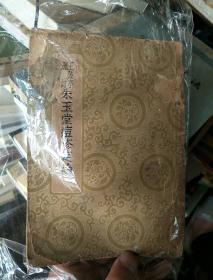 民国中医类---王藻亭删订朱玉堂痘疹定论.